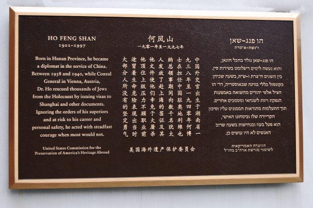 A plaque at the Shanghai Jewish Refugees Museum and Ohel Moishe Synagogue honoring Dr. Ho Feng Shan, a Chinese diplomat who was among the 25,000 Gentiles which Israel recognizes as having assisted in the rescue of Jews during the Holocaust. (Wikipedia)