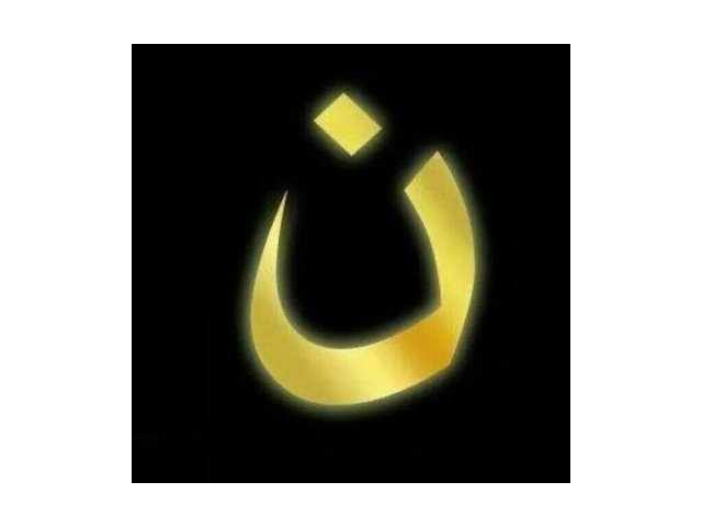Yesterday the U.S. Presiding Bishop declared next Sunday as a Day of Prayer for Iraq and the Middle East. This Arabic symbol is used by ISIS to mark homes and businesses owned by Christians.
